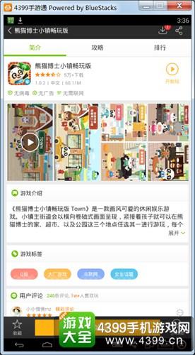 熊猫博士小镇电脑版下载 town模拟器下载