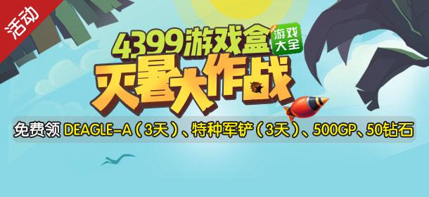 到4399游戏盒,免费得DEAGLE-A、特种军铲等游戏豪礼!