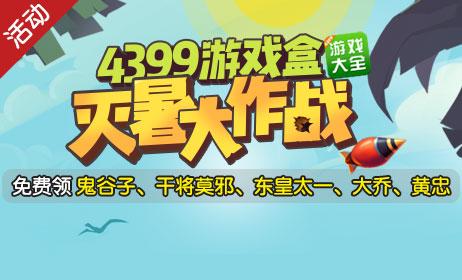 到4399游戏盒,免费得鬼谷子,干将莫邪等五位永久英雄!