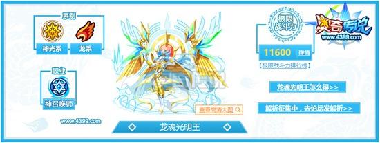 奥奇传说龙魂光明王解析 龙魂剑舞