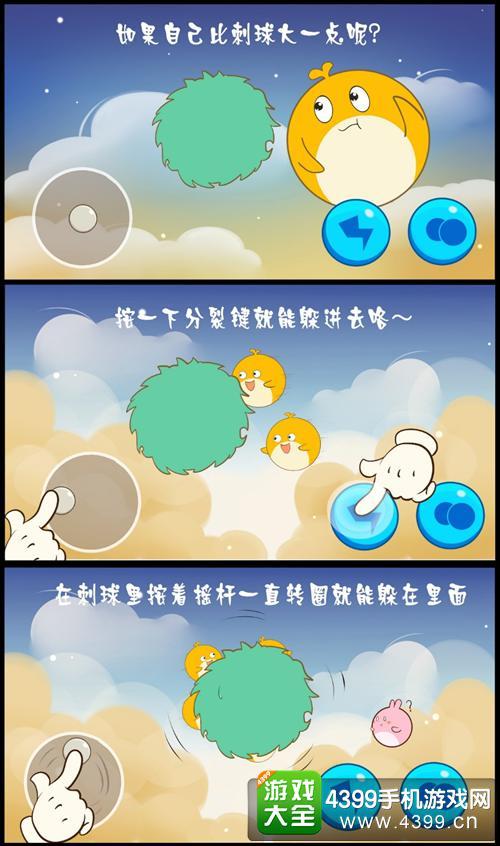 欢乐球吃球刺球使用技巧