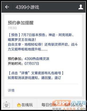 微信订阅热血精灵派特权 随时随地看资讯爆料