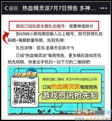微信订阅热血精灵派特权