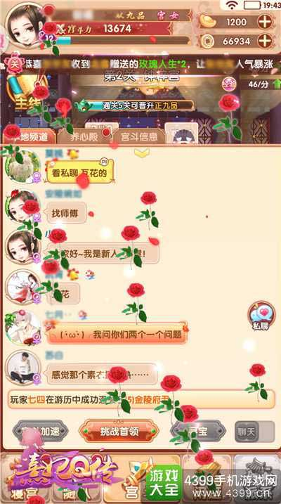 熹妃Q传官网