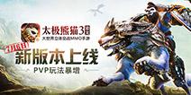《太极熊猫3:猎龙》新版上线 更新海量PVP新玩法