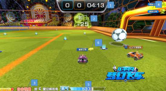 梦幻飞车足球模式游戏内界面说明