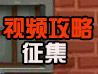 爆枪英雄2视频征集