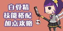 造梦西游4手机版白骨精技能搭配 加点攻略