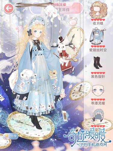 爱丽丝时空套装图鉴 【攻略】:奇迹暖暖满天繁星第三期攻略大全 双子