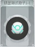 球球大作战钛金测试孢子1-1 大逃杀模式新孢子1-1介绍