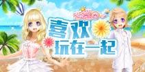 清凉派对主题来袭《恋舞OL》7月暑期版本更新