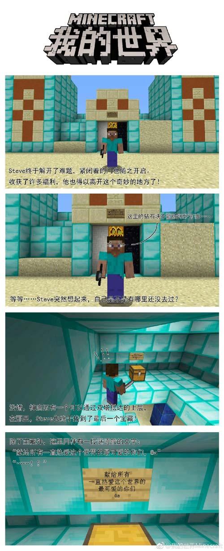 我的世界中国版宣传图