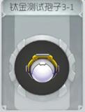 球球大作战钛金测试孢子3-1 大逃杀模式新孢子3-1介绍