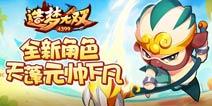天蓬元帅下凡《造梦无双》7月6日新版来袭