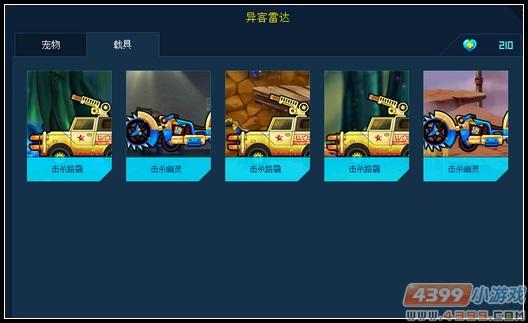 爆枪英雄2载具系统