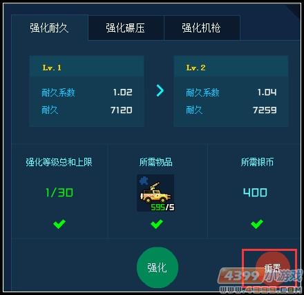 爆枪英雄2载具强化