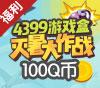 4399游戏盒灭暑大作战