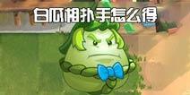 植物大战僵尸2白瓜相扑手怎么得 白瓜相扑手获得方法