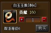 降妖传V5.6版本更新公告 今天的帮派任务完成了吗?