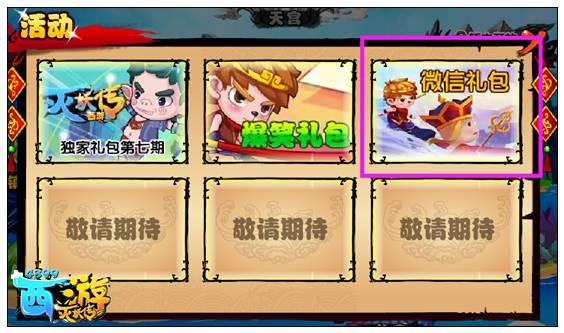 西游灭妖传V6.7版本更新公告