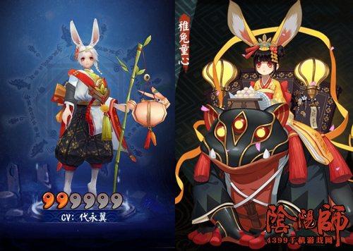 阴阳师兔丸