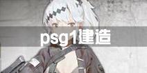 少女前线psg1建造时间多少 PSG-1重建公式多少