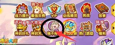 西普大陆VIP嗨不停