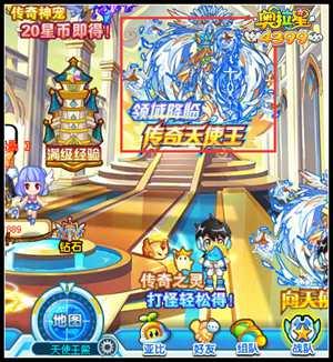 奥拉星传奇天使王在哪