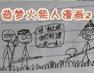 造梦西游4造梦火柴人漫画2
