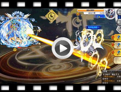 奥拉星传奇天使王打法视频