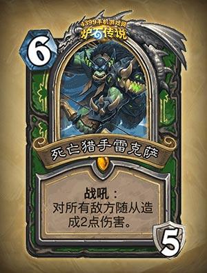 炉石传说冰封王座的骑士新卡