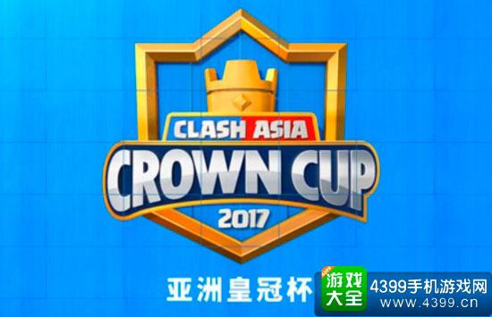 亚洲皇冠杯