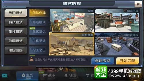 全民枪战2(枪友嘉年华)2