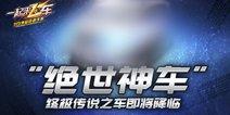 《一起来飞车》新版5月11日来袭 终极神车降临