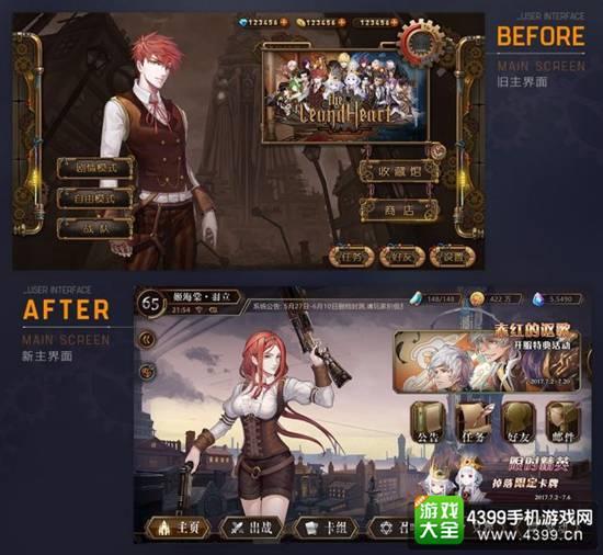 游戏新、旧版本主界面对比