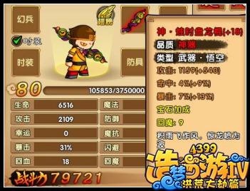 【宝石特辑第一期】5级宝石战力、搭配解析