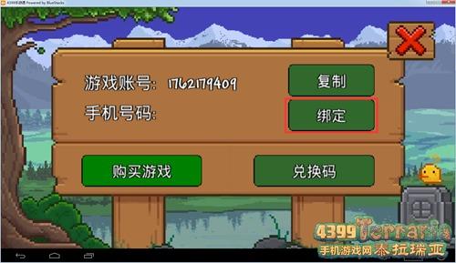 泰拉瑞亚国服激活码怎么兑换游戏 兑换码怎么用