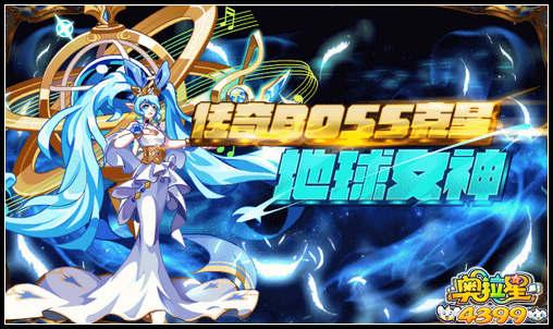 奥拉星传奇BOSS克星地球女神
