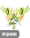 奥奇传说永生皇界神职进化图鉴技