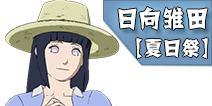火影忍者日向雏田[夏日祭]