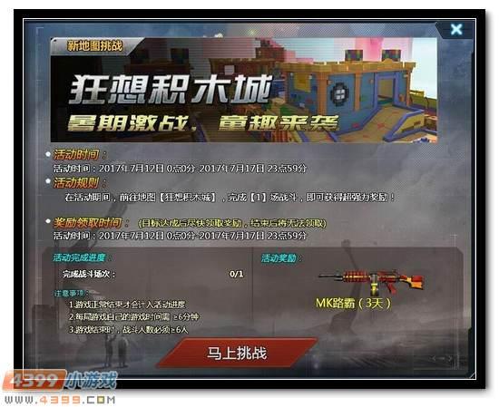"""生死狙击7月12日版本更新 公平对战竞技模式""""经典爆破""""火热来袭"""