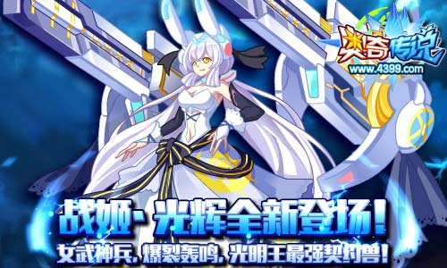 奥奇传说战姬光辉全新登场 爆裂轰鸣