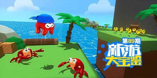 新游大宝鉴:海妖大陆 奔跑吧海妖!