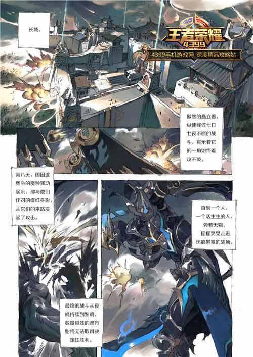 王者荣耀铠漫画故事