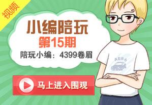小编陪玩第15期视频 4399卷眉陪