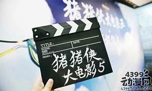猪猪侠大电影5正式开拍