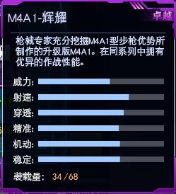战争使命M4A1-辉耀
