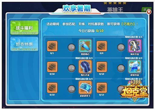 坦克堂7月13日更新内容 欢享暑期活动