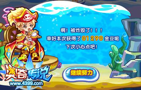 奥奇传说炸潜艇 拿超强福利10000金豆