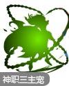 奥奇传说酷拉兽神职进化图鉴技能